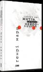 Книга Історії про життя, смерть і нейрохірургію