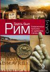 Книга Здесь был Рим. Современные прогулки по древнему городу