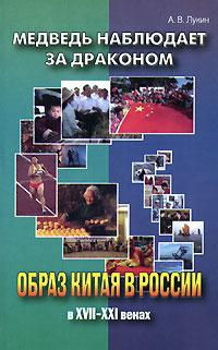 Купить Медведь наблюдает за драконом. Образ Китая в России в 17-21 веках, Александр Лукин, 978-5-17-046523-1