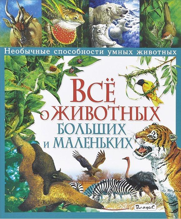 Купить Все о животных больших и маленьких. Необычные способности умных животных, Бернар Стоунхаус, 978-5-9567-1843-8