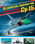 Книга Истребитель-перехватчик Су-15. Граница на замке!
