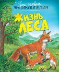 Книга Жизнь леса
