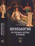 Книга Археология по следам легенд и мифов