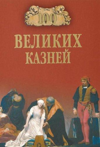 Купить 100 великих казней, Елена Авадяева, 978-5-4444-1612-9
