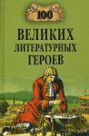 Книга 100 великих литературных героев