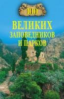 Книга 100 великих заповедников и парков