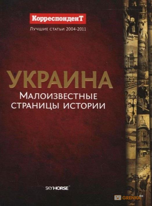 Купить Украина. Малоизвестные страницы истории., 978-966-2536-15-7