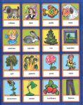 Книга Первые французские слова. Обучающая игра для детей от 7 лет