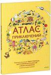 Книга Атлас приключений