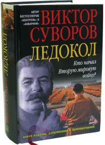 Книга Ледокол. Кто начал Вторую мировую войну?