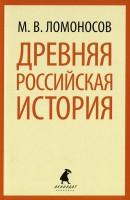 Книга Древняя российская история