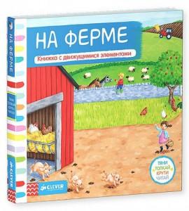 Книга На ферме. Книжка с движущимися элементами
