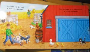 фото страниц На ферме. Книжка с движущимися элементами #4