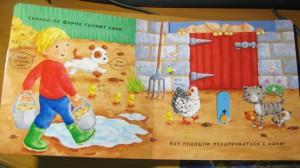 фото страниц На ферме. Книжка с движущимися элементами #5