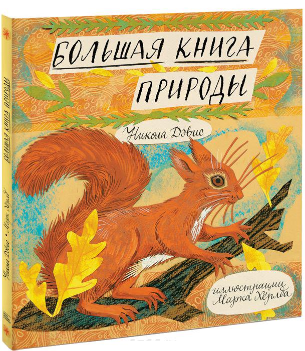Купить Большая книга природы, Никола Дэвис, 978-5-00057-669-4, 978-5-00057-817-9