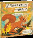Книга Большая книга природы