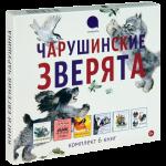 Книга Чарушинские зверята. Комплект из 6 брошюр