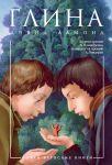 Книга Глина