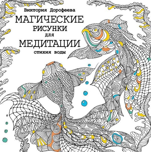 Купить Магические рисунки для медитации. Стихия воды, Виктория Дорофеева, 978-5-17-091069-4