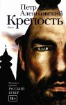 Книга Крепость