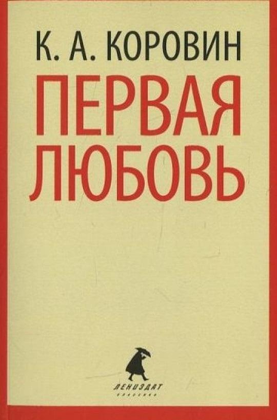 Купить Первая любовь, Константин Коровин, 978-5-905799-70-9