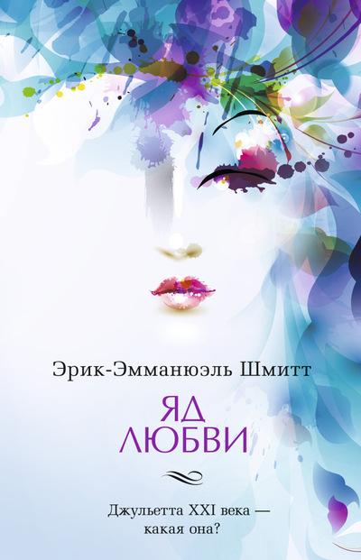 Купить Драма, Яд любви. Отель двух миров, Эрик-Эмманюэль Шмитт, 978-5-389-09276-1