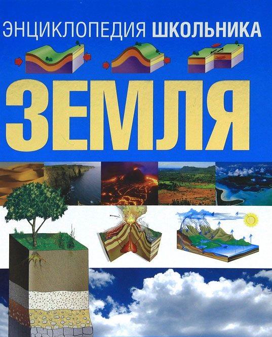 Купить Земля, Вадим Левин, 978-5-389-02032-0
