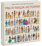 Книга Мы и наша история