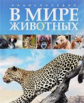 Книга В мире животных. Энциклопедия