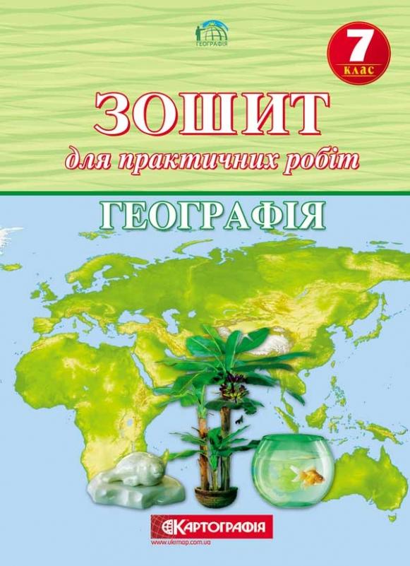 Гдз по практической по географии о ф надтока о м топузов