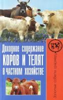Книга Доходное содержание коров и телят в частном хозяйстве