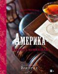 Книга Америка - Родина коктейля. Гид по коктейлям и напиткам Bar Style №2