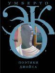 Книга Поэтики Джойса
