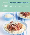 Книга 100 блюд для детей