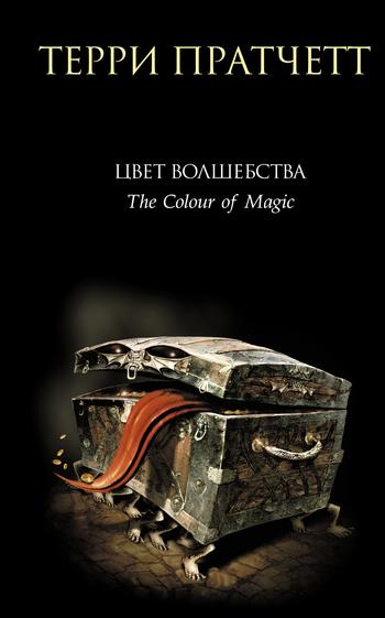 Купить Цвет волшебства, Терри Пратчетт, 978-5-699-15629-0