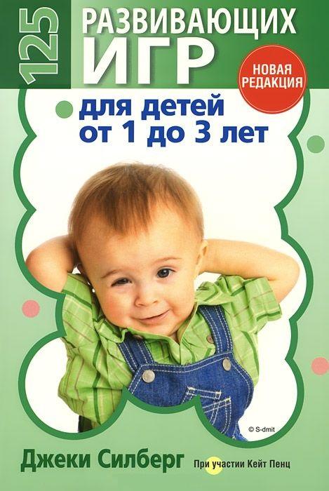 Купить Воспитание детей, 125 развивающих игр для детей от 1 до 3 лет, Кейт Пенц, 978-985-15-2184-1, 978-0-87659-392-9