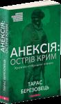 Книга Анексія: острів Крим. Хроніки гібридної війни