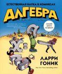 Книга Алгебра. Естественная наука в комиксах