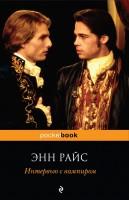 Книга Интервью с вампиром