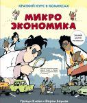 Книга Микроэкономика. Краткий курс в комиксах