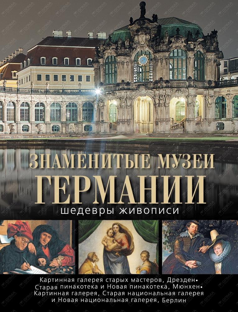 Купить Знаменитые музеи Германии. Шедевры живописи, Яна Иванченко, 978-5-373-07614-2