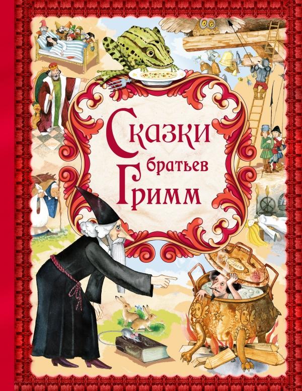 Купить Сказки братьев Гримм, Братья Гримм, 978-5-699-75869-2