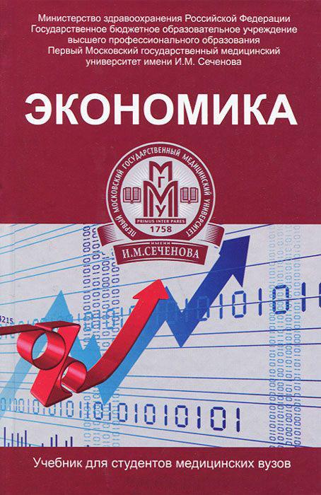 Купить Экономика: учебник, 978-5-222-21557-9