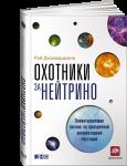 Книга Охотники за нейтрино. Захватывающая погоня за призрачной элементарной частицей