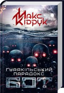 bot-uayakilskij-paradoks