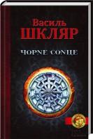 Книга Чорне сонце