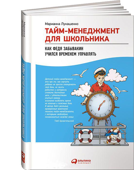 Купить Тайм-менеджмент для школьника. Как Федя Забывакин учился временем управлять, Марианна Лукашенко, 978-5-9614-4986-0, 978-5-9614-5435-2, 978-5-9614-7005-5, 978-5-9614-6279-1