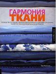 Книга Гармония ткани