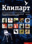 Книга Клипарт. Использование готовых изображений в профессиональном дизайне