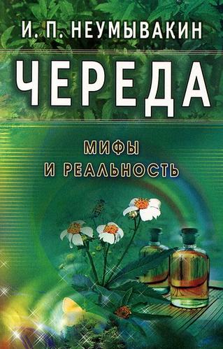 Купить Череда. Мифы и реальность, Иван Неумывакин, 978-5-88503-526-2